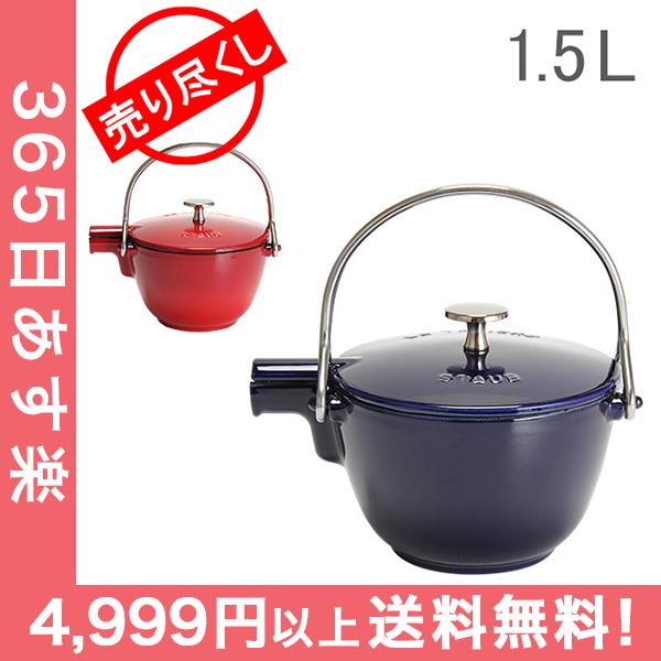 【赤字売切り価格】ストウブ Staub ティーポットケトルラウンド Teapot Kettle Round 1.15L ティーポット 急須 [4999円以上送料無料] 新生活 アウトレット