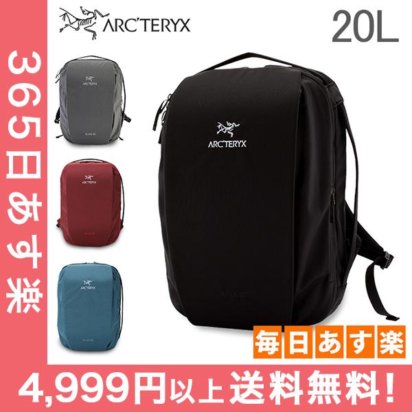 アークテリクス Arc'teryx リュック ブレード 20 バックパック 20L 16179 Blade 20 Backpack メンズ レディース 通勤 通学 デイパック 旅行 [4,999円以上送料無料]