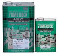 ロックペイント ユメロック ムエンエロー13.5Kg※硬化剤1.5Kgは別売りです。