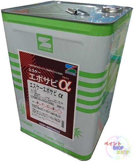 【送料無料】エスケーエポサビα(アルファ) 各色 16kg エスケー化研 1液さび止め塗料