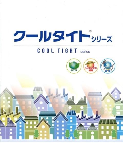 【送料無料】クールタイトプライマー 16Kgセット エスケー化研 屋根用遮熱塗料