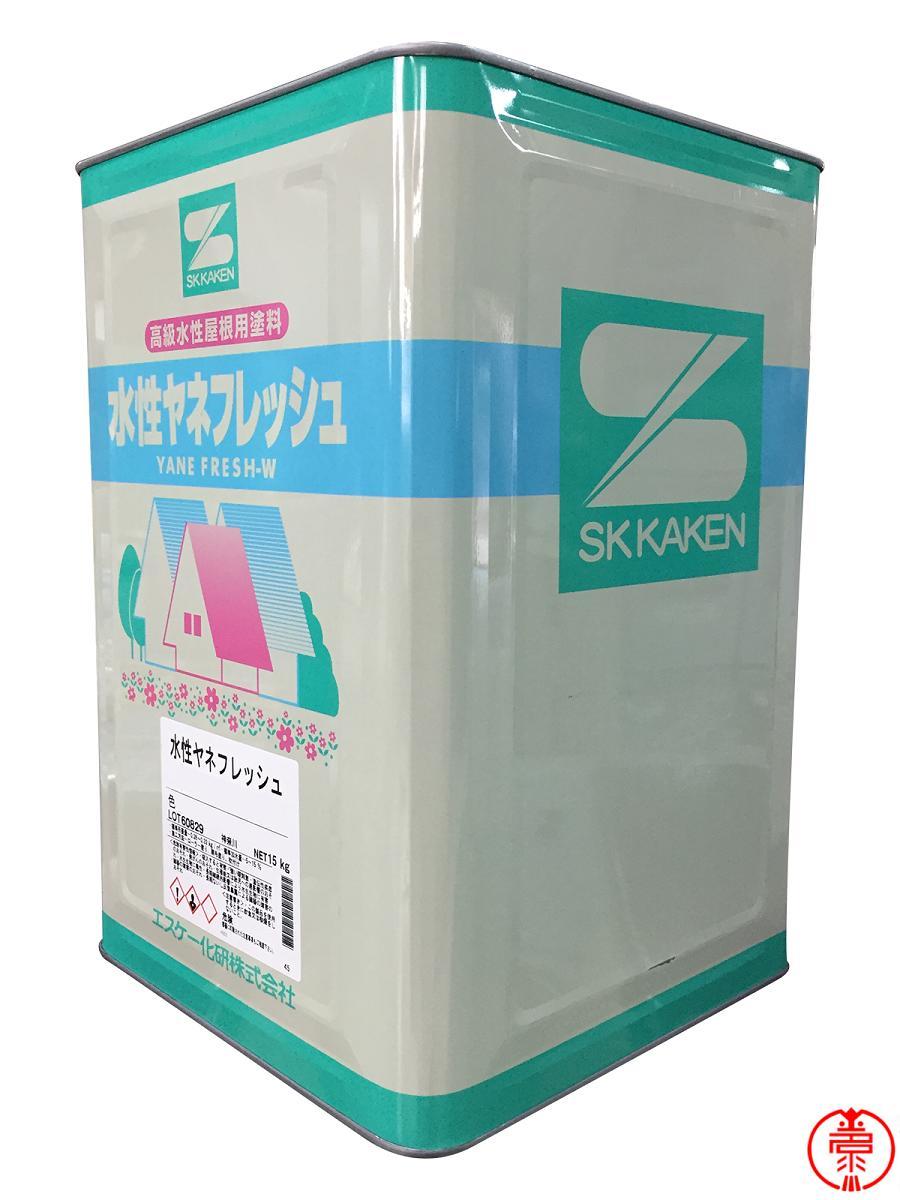 【送料無料】水性ヤネフレッシュシリコンつや有り 標準色 15kg 屋根用シリコン樹脂塗料 エスケー化研塗料