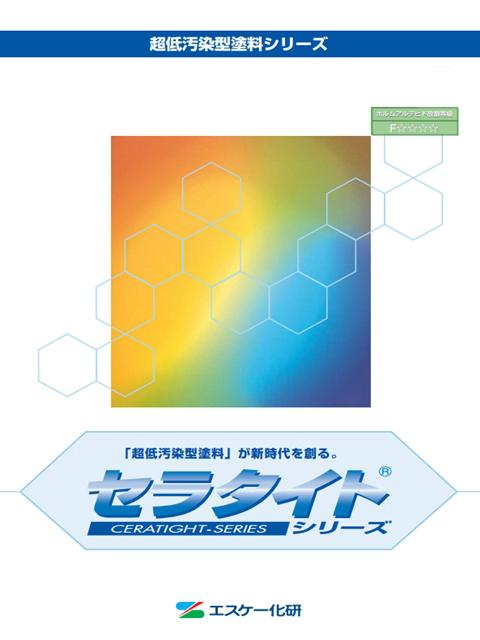 セラタイトSi中塗り 白・標準色 15Kセット【送料無料】エスケー化研 超低汚染中塗り塗料