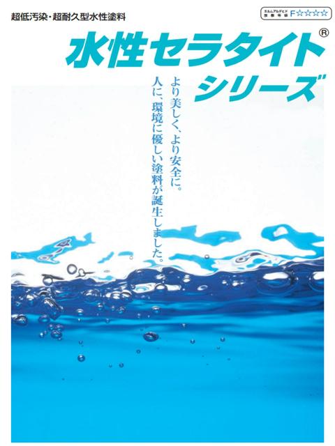 水性セラタイトF中塗り 白・標準色 16K【送料無料】エスケー化研 水性セラタイトF中塗材