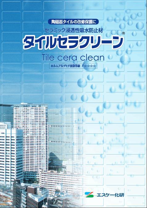 【送料無料】タイルセラクリーン 12kg タイル目地吸水防止材 エスケー化研