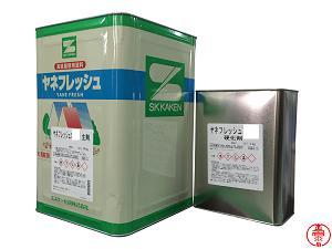 【送料無料】ヤネフレッシュ 標準色 つや有り 16kgセット 屋根用ウレタン樹脂塗料 エスケー化研