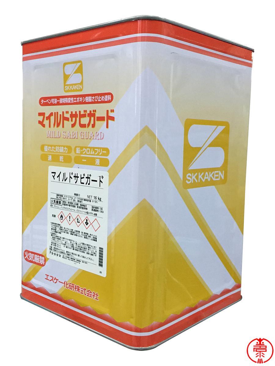 ターペン可溶一液特殊変性エポキシ樹脂さび止め塗料 マイルドサビガード 各色 16kg 1液さび止め塗料 激安特価品 ラッピング無料 エスケー化研