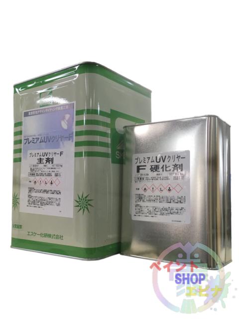 【送料無料】プレミアムUVクリヤーF つや有 15kgセット(約62~75平米 塗装可能)エスケー化研 超低汚染弱溶剤形特殊フッ素樹脂クリヤー塗料