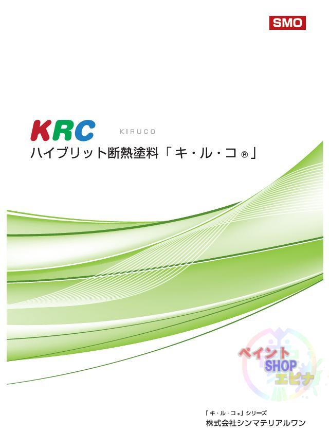 キルコB 16K【送料無料】ハイブリッド断熱塗料 キルコ用ベースコート シンマテリアルワン