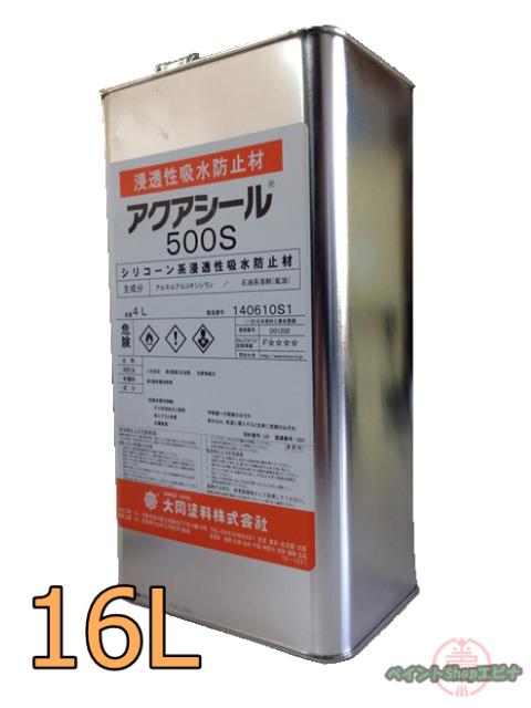 アクアシール500S 16L【送料無料】大同塗料