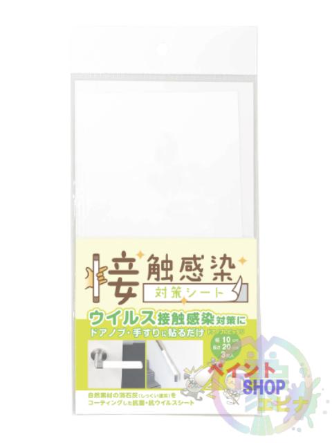 自然素材の消石灰をコーティングした抗菌・抗ウィルスシート 接触感染対策シート(1袋/3枚入) 関西ペイント