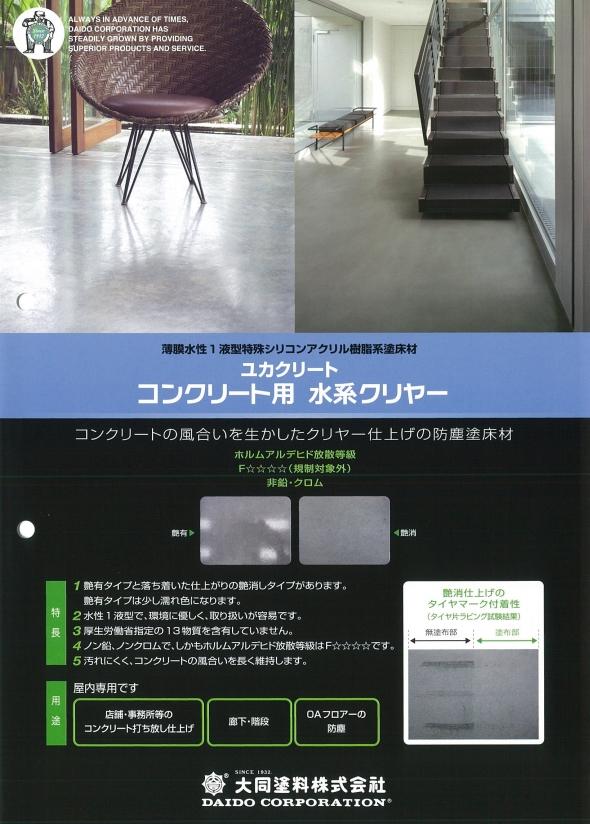 【送料無料】ユカクリート コンクリート用水系クリヤー 15Kg 大同塗料
