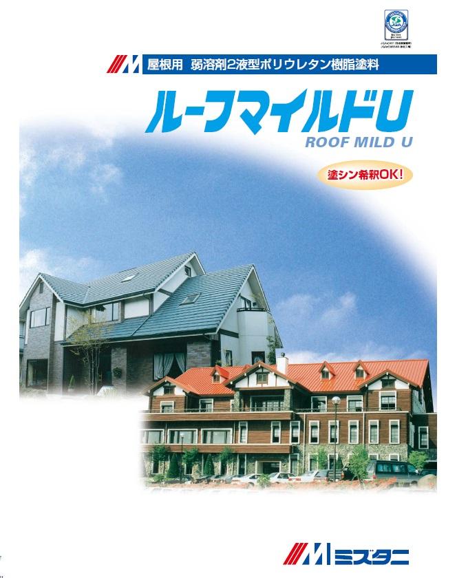 ルーフマイルドU メタリック 16Kセット【送料無料】水谷ペイント 屋根用塗料