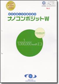 【送料無料】ナノコンポジットW 15kg 白・標準色 アクリルシリコン樹脂エマルション塗料 水谷ペイント