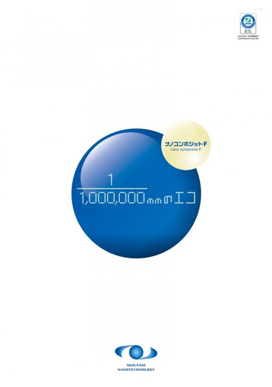 【送料無料】ナノコンポジットF 15kg 白・標準色 水系1液型フッ素樹脂エマルション塗料 水谷ペイント