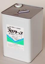 【送料無料】フロアトップ#1400 標準色 15kg 水性床用塗料 アトミクス