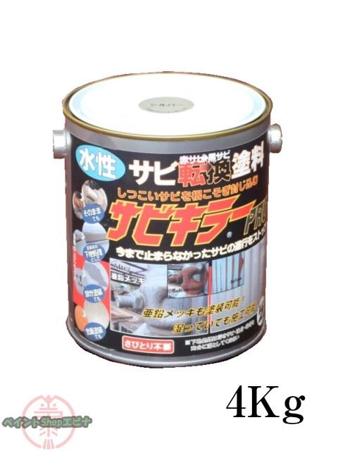 サビキラープロ 4kg【送料無料】サビキラーPRO 水性最強サビ転換塗料 株式会社BAN-ZI