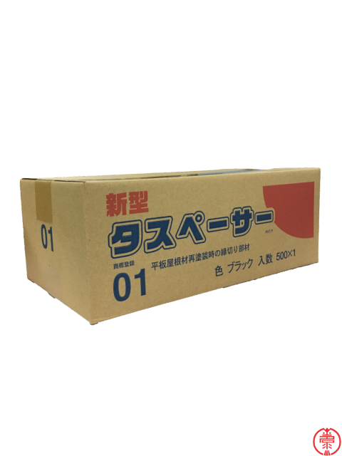 【送料無料】タスペーサー01 黒 500個入 平板屋根、再塗装時の縁切り部材