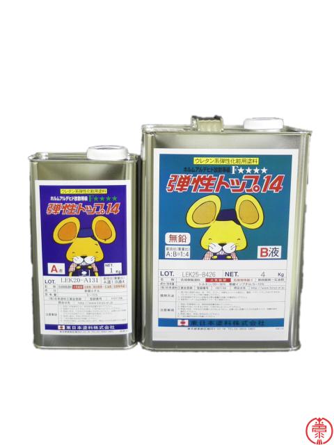 【送料無料】弾性トップ14 常備色 5kgセット 東日本塗料 ウレタン防水 仕上げ材