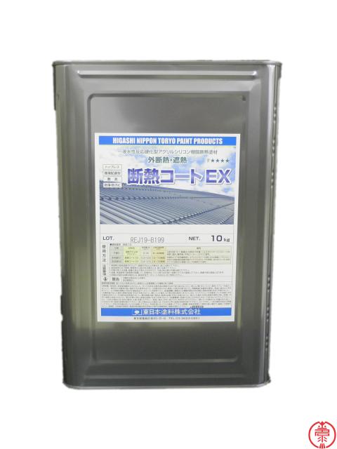断熱コートEX 白 10K【送料無料】東日本塗料 断熱塗料 遮熱環境配慮型内外装材