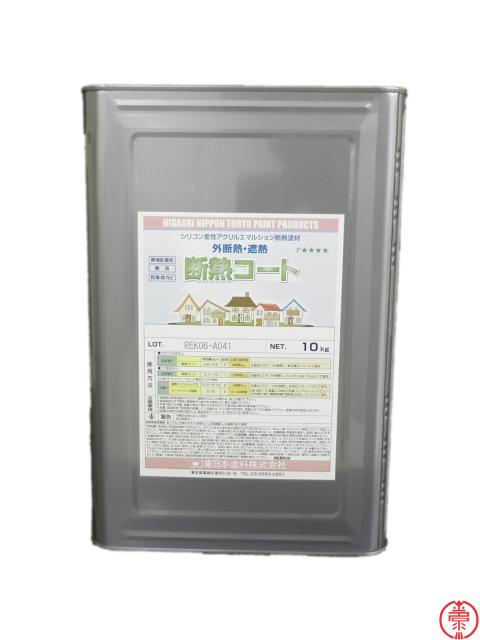 断熱コート 濃彩色 10K【送料無料】東日本塗料 断熱塗料 遮熱環境配慮型内外装材