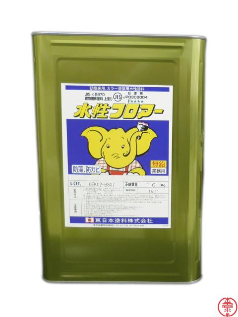 水性フロアー 標準色 16K【送料無料】東日本塗料 床用水性塗料