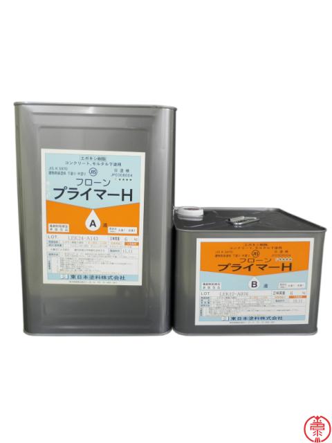 フローンプライマーH 12Kセット 【送料無料】東日本塗料 溶剤系プライマー