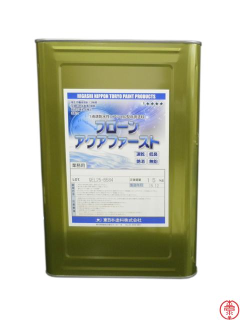 フローンアクアファースト 受注生産標準色 15K【送料無料】東日本塗料 水性床用塗料