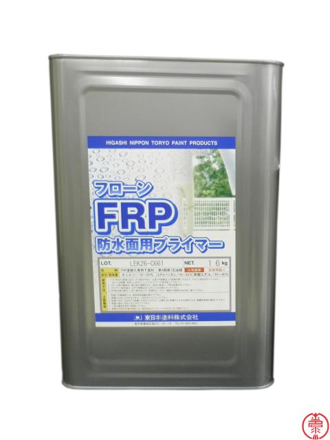 【送料無料】フローンFRP防水面用プライマー 16Kg 東日本塗料