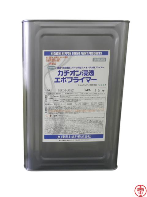 カチオン浸透エポプライマー 15K【送料無料】東日本塗料 下塗り塗料
