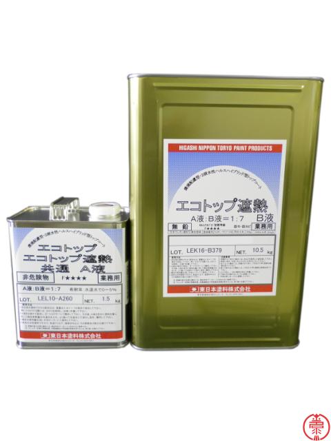 エコトップ遮熱 標準色 12KS【送料無料】東日本塗料 トップコート