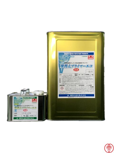 塗り替えプライマーエコ 11Kセット【送料無料】東日本塗料 下塗り塗料