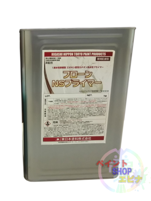 フローンNSプライマー 15Kg 東日本塗料【送料無料】