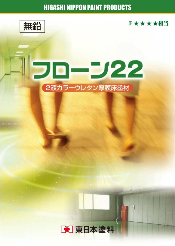 【送料無料】フローン22 標準色 16Kgセット 東日本塗料