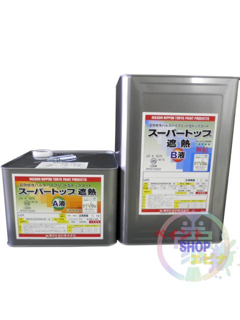 スーパートップ遮熱 15Kgセット【送料無料】東日本塗料 遮熱トップコート