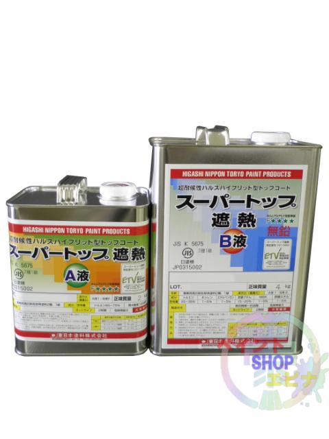 スーパートップ遮熱 6Kgセット【送料無料】東日本塗料 遮熱トップコート