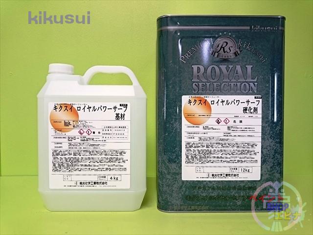 【送料無料】キクスイ ロイヤルパワーサーフ 16kgセット(主剤4kg、硬化剤12kg) 菊水化学工業