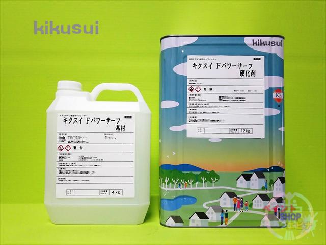 【送料無料】キクスイ Fパワーサーフ 16kgセット(主剤4kg、硬化剤12kg) 菊水化学工業