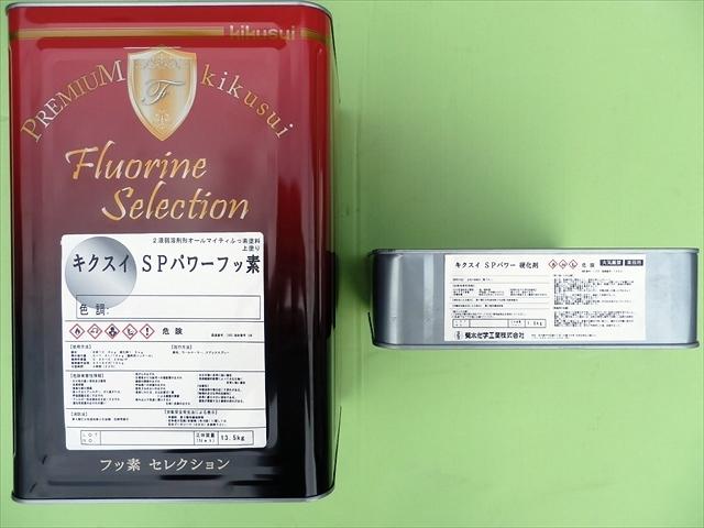 【送料無料】キクスイ SPパワーフッ素 艶有り ホワイト/白 15Kgセット 菊水科学工業