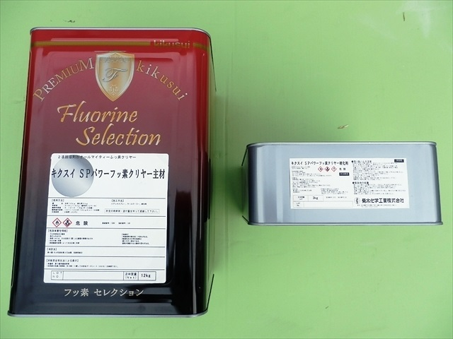 【送料無料】キクスイ SPパワーフッ素クリヤー 3分つや 15kgセット 2液弱溶剤形ふっ素樹脂クリヤー 菊水化学工業