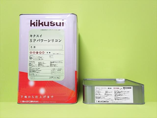 【送料無料】キクスイ SPパワーシリコン 艶有り 標準色(淡彩色) 15Kgセット 菊水科学工業