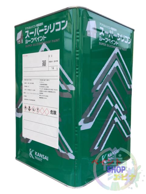 【送料無料】スーパーシリコンルーフペイント 常備色 Zグループ(青・緑・シルバー系) 14L シリコン樹脂屋根用塗料 関西ペイント