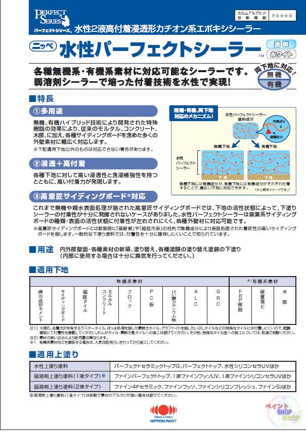 水性パーフェクトシーラー 15kgセット 日本ペイント