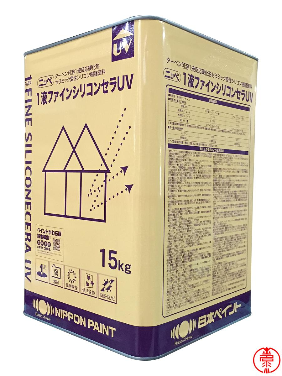 【送料無料】1液ファインシリコンセラUV つや有り 淡彩 標準色 15kg 日本ペイント 1液外壁用シリコン樹脂塗料