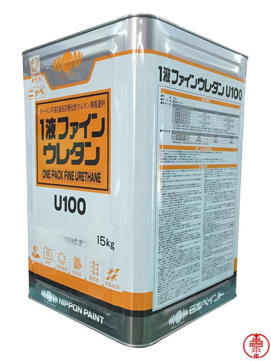 【送料無料】1液ファインウレタンU100 3分つや 黒/ブラック 15kg 日本ペイント ウレタン 弱溶剤塗料