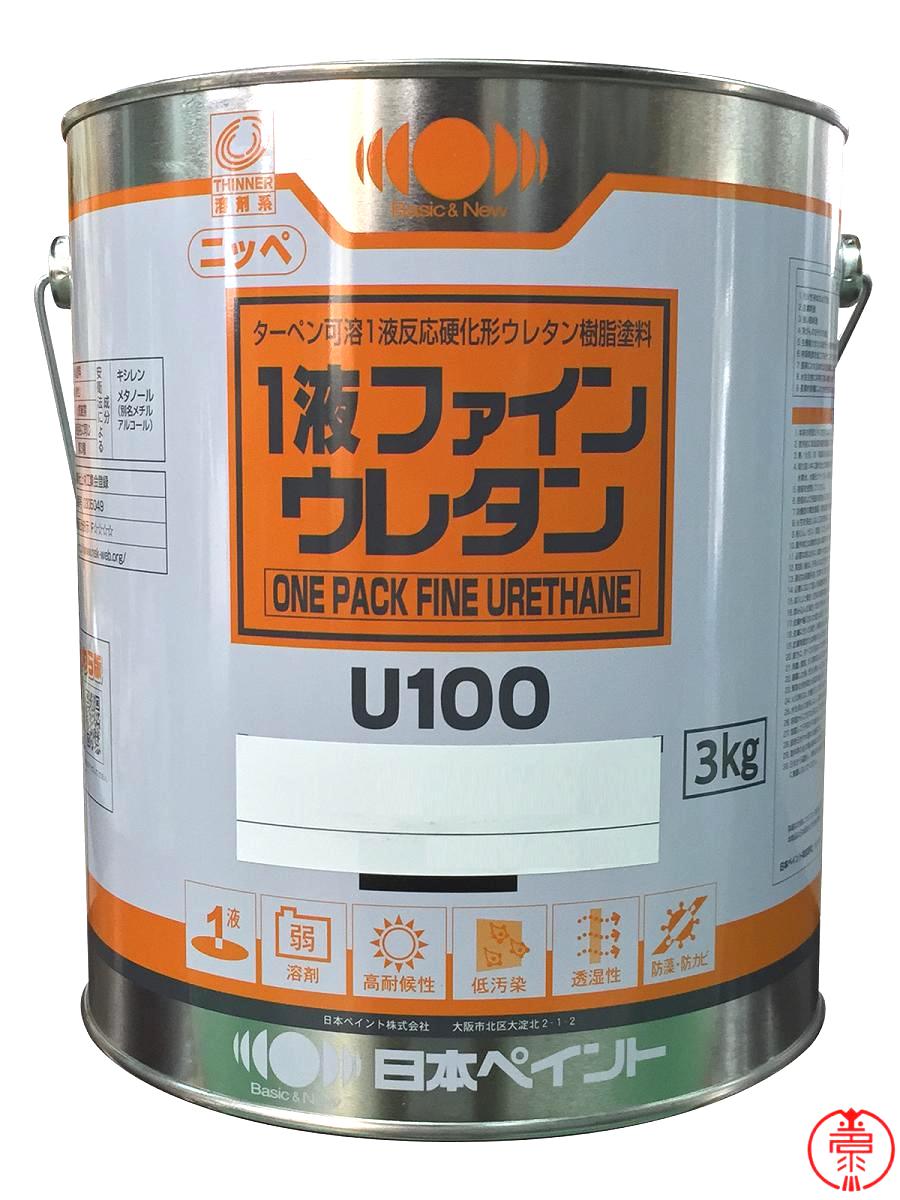 【送料無料】1液ファインウレタンU100 つや有り 黄・オレンジ系 3kg 日本ペイント ウレタン 弱溶剤塗料