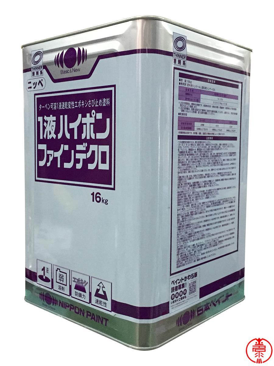 鉄 ステンレス 劣化溶融亜鉛めっき アルミニウムなどの下塗りに 1液ハイポンファインデクロ ターペン可溶1液速乾変性エポキシさび止め塗料 ディスカウント 各色 [宅送] 日本ペイント 16kg
