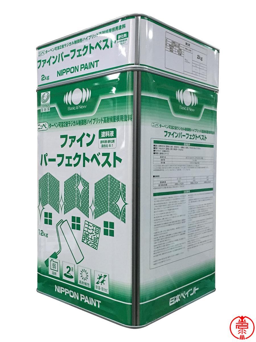 【送料無料】ニッペ ファインパーフェクトベスト 標準色 14kgセット 高耐候屋根塗料 日本ペイント