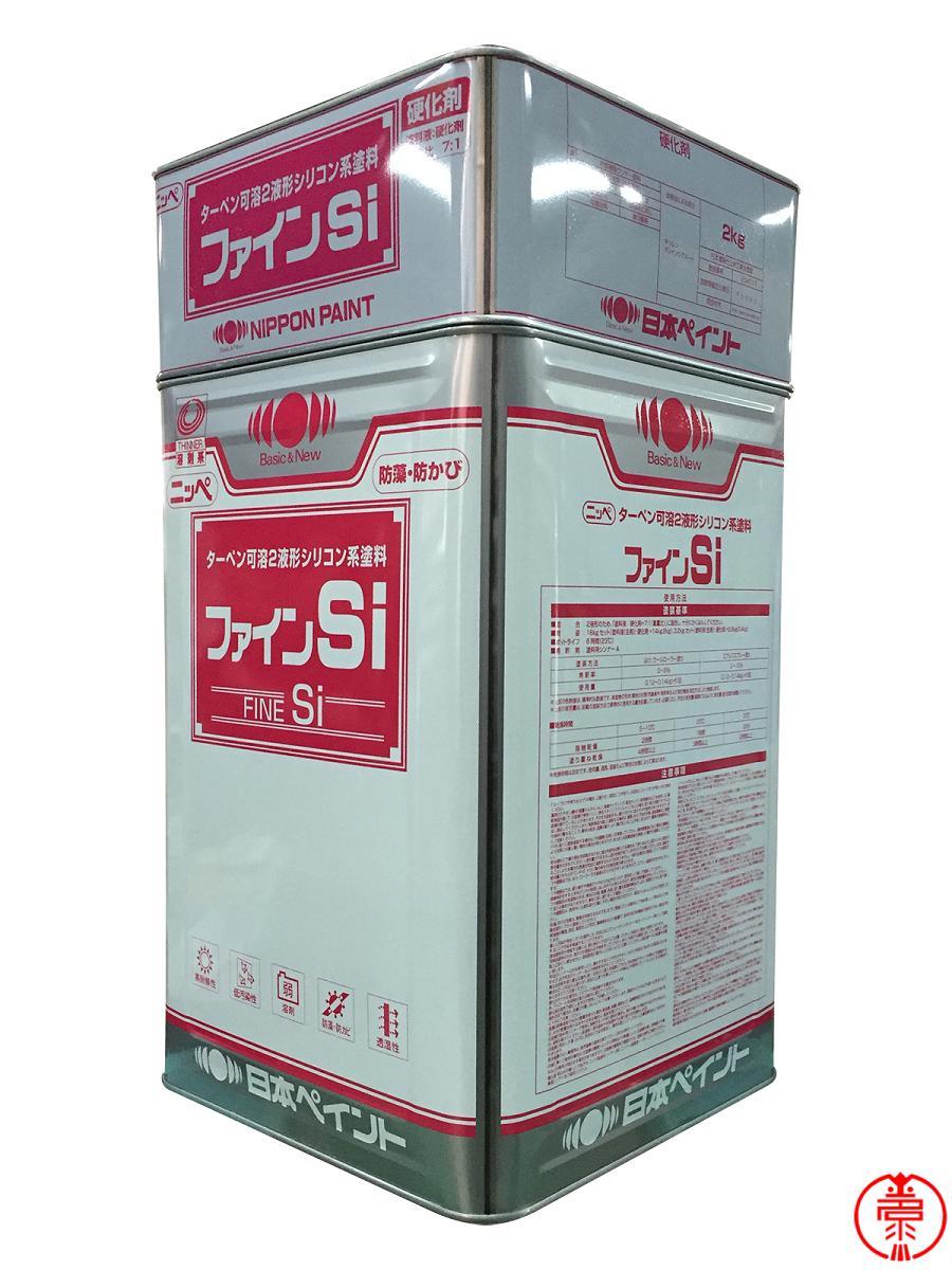 【送料無料】ファインSi つや有り 淡彩 標準ND色 16kgセット 日本ペイント 2液シリコン樹脂塗料