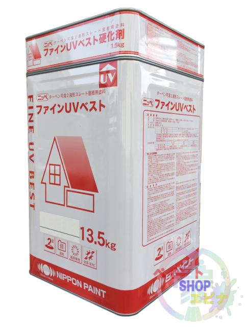 紫外線からお家の屋根を長期に守ります。 ファインUVベスト 標準色 15kgセット スレート屋根用塗料 日本ペイント【送料無料】